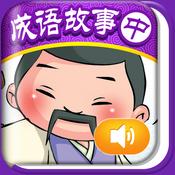 iReading - 成语故事 中册