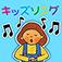 うたっておぼえるキッズソング Vol.2